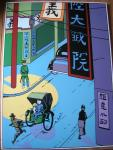 Emaille Lotus bleu : pousse pousse Shanghaï 2
