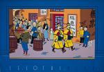 Sérigraphie Archives Tintin Dupondt mandarins Lotu